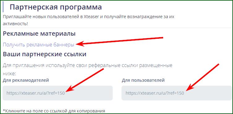 партнерская программа Xteaser