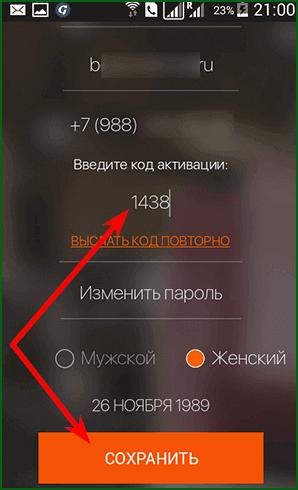 регистрация в приложении Круто шаг 3