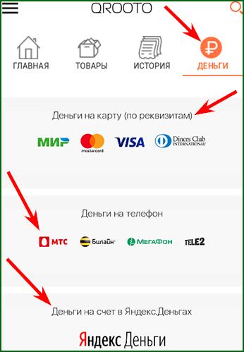 способы вывода денег с приложения Qrooto
