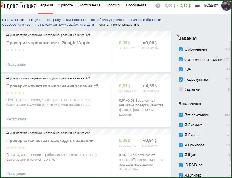 типы заданий и их оплата на Яндекс Толока