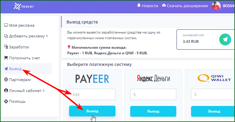 Вывод средств с Xteaser