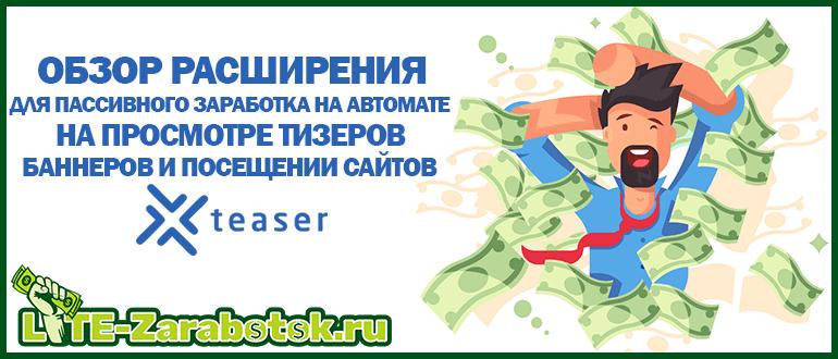 Xteaser.ru - новое браузерное расширение для пассивного заработка на автомате на просмотре тизеров, баннеров и посещении сайтов