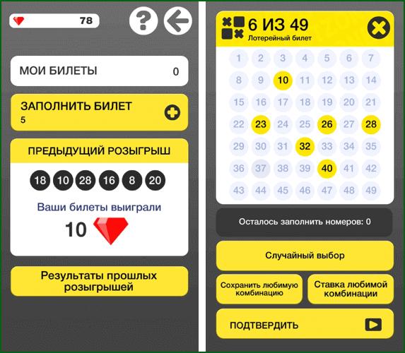 андроид приложение бесплатной лотереи Лотзон