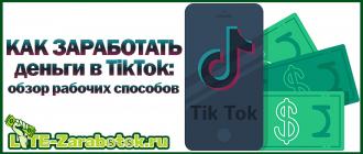 как заработать деньги в TikTok