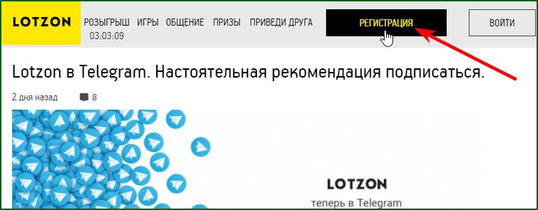 кнопка регистрации на Lotzon