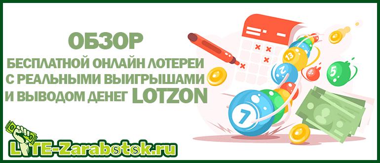 Lotzon - лучшая бесплатная онлайн лотерея с реальными выигрышами и выводом денег