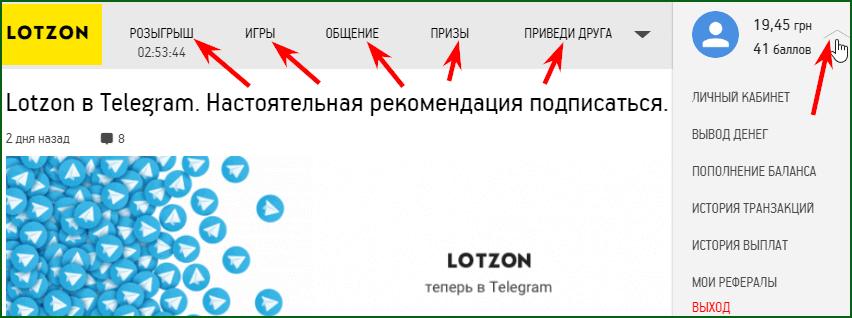 основные разделы личного кабинета бесплатной лотереи Lotzon