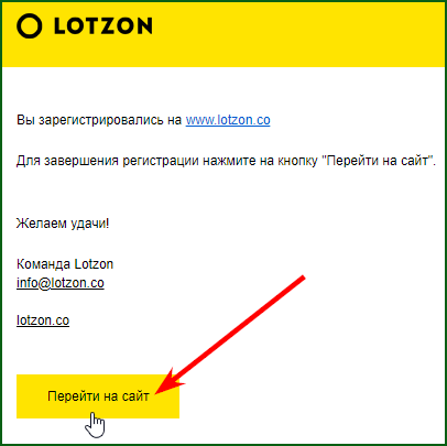 подтверждение завершения регистрации в лотерее lotzon