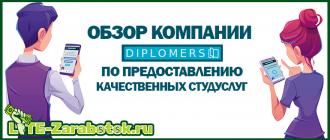 как и где можно купить (заказать) реферат, курсовую или дипломную работу - обзор компании Diplomers