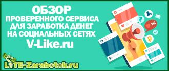 V-Like - проверенный сервис для заработка денег на социальных сетях