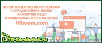 Viboom - качественный сервис по продвижению, посеву и раскрутке видео в социальных сетях и на сайтах