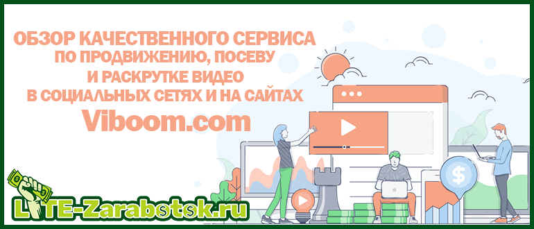 Viboom - качественный сервис по продвижению, посеву и раскрутке видео в социальных сетях и на сайтах