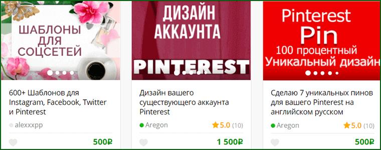 где предложить свои услуги по созданию шаблонов для Pinterest