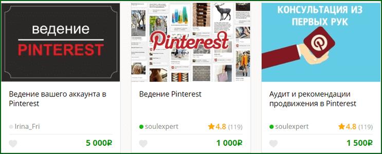 где предложить свои услуги по ведению Pinterest аккаунта