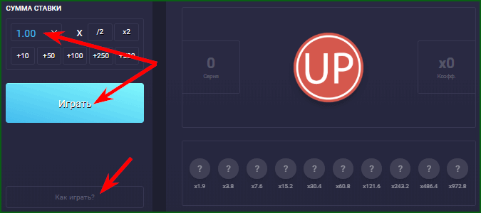 игра монетка на UP-X