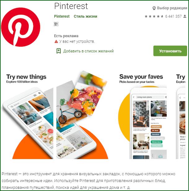 мобильное приложение пинтерест