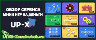 Обзор сервиса мини игр на деньги UP-X