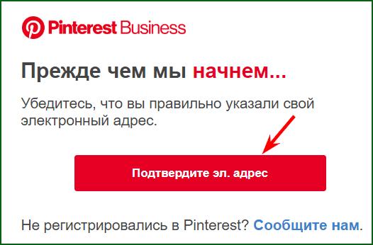 подтверждение электронной почты в Пинтерест