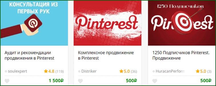 предоставление услуг по продвижению Pinterest