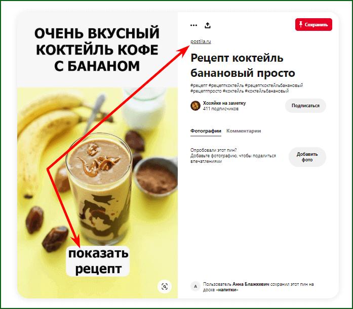 пример правильного перенаправления трафика с Pinterest на кулинарные сайты