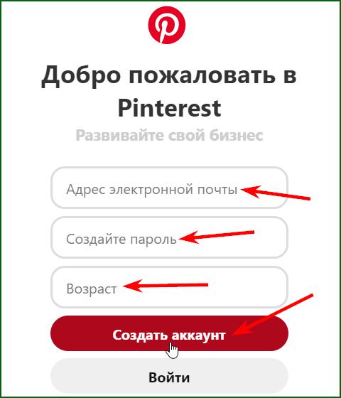 регистрационная форма Pinterest