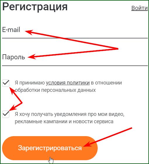 регистрация на Viboom