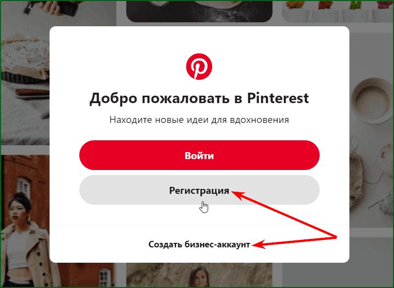 создание бизнес аккаунта в Pinterest