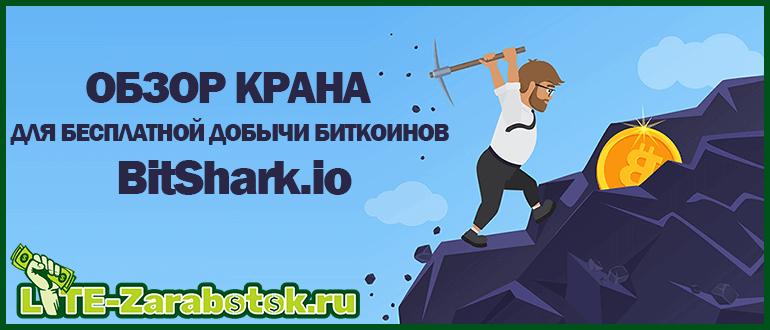 BitShark.io - новый щедрый и стабильно платящий биткоин кран с множеством дополнительных способов заработка