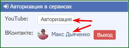 прикрепление своего социального профиля ВКонтакте к Shark Promo