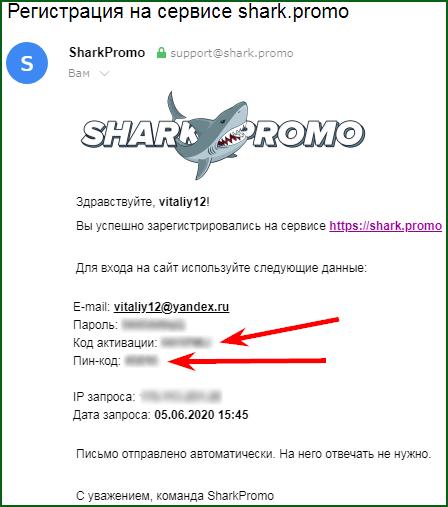 регистрация на Shark Promo шаг 3
