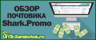 Shark.Promo - новый перспективный почтовик для заработка денег в интернете без вложений