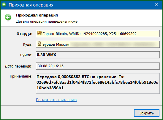 выплата с биткоин крана BitShark