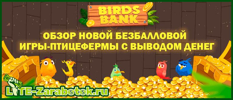 Birds-Bank.com - новая безбалловая игра-птицеферма с выводом денег
