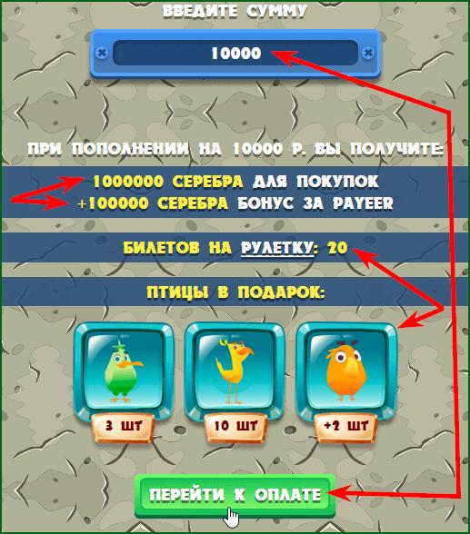 бонусы за пополнение баланса в игре Birds Bank