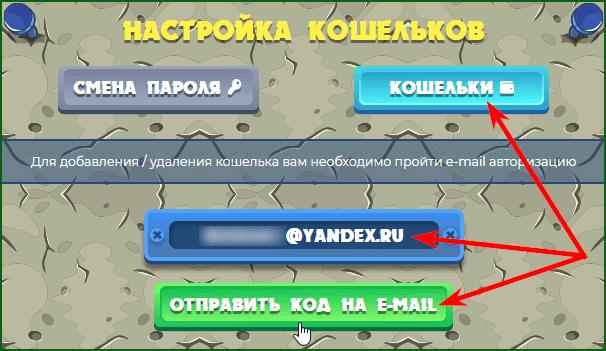 добавление кошельков к аккаунту в игре Birds Bank