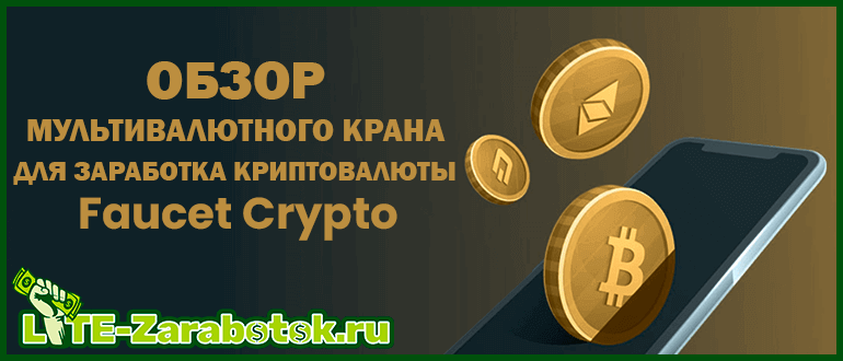 Faucet Crypto - проверенный мультивалютный кран для заработка криптовалюты без вложений