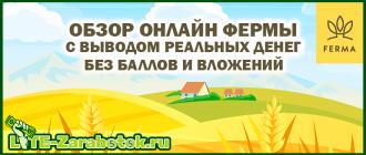 Ferma gg - новая онлайн ферма с выводом реальных денег без баллов и вложений