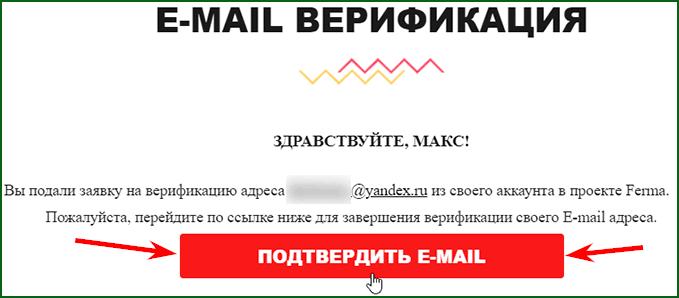 подтверждение E-mail в Ferma gg - шаг 3