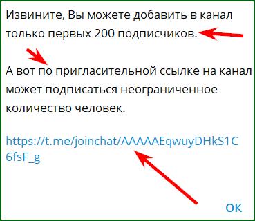 пригласительная ссылка в Telegram