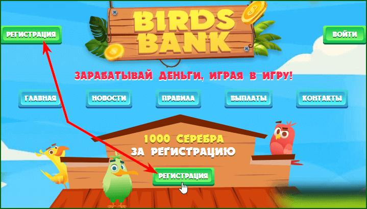 регистрация в игре с выводом Birds Bank - шаг 1