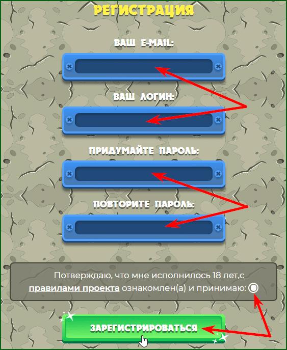 регистрация в игре с выводом Birds Bank - шаг 2