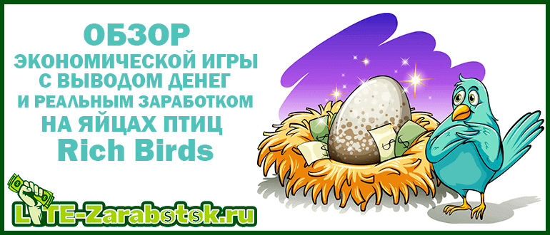 Rich Birds - проверенная экономическая игра с выводом денег и реальным заработком на яйцах птиц
