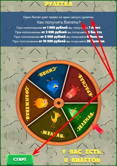 рулетка в игре Birds Bank