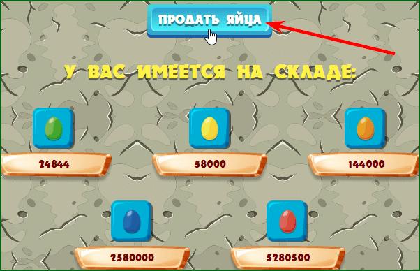 сбор и продажа яиц в игре с выводом Birds Bank