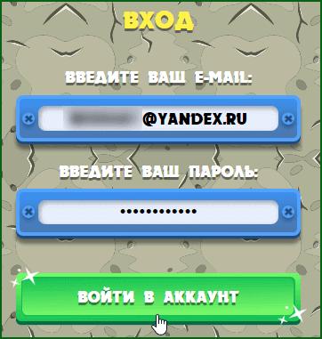 вход в аккаунт игры с выводом Birds Bank