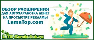 Lamatop - новое расширение для автоматического заработка денег без вложений на просмотре рекламы