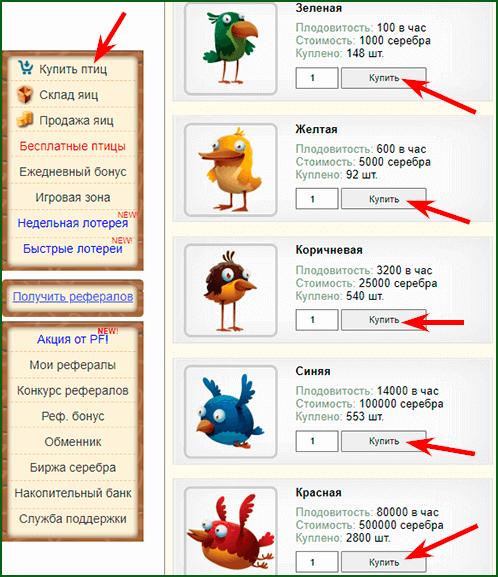 покупка птиц в игре Rich Birds