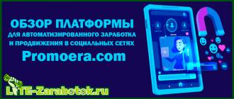 Promoera com - современная и мощная платформа для полностью автоматизированного заработка и продвижения в социальных сетях
