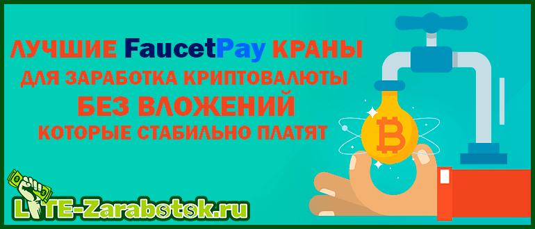 Лучшие FaucetPay краны для заработка криптовалюты без вложений
