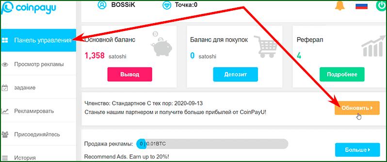 обновление типа аккаунта на CoinPayU